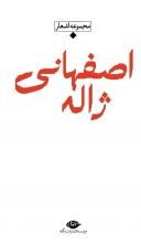 مجموعه اشعار ژاله اصفهانی (پالتویی)
