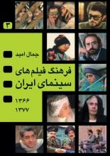 فرهنگ فیلمهای سینمای ایران (1366-1377)(جلد سوم)