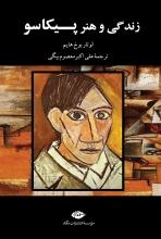 زندگی و هنر پیکاسو
