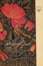 صدای خاطرهها (بحث و گزیدهای از ترانه، به همراه نگاهی گذرا به ترانهسرایی در ایران به قلم فریدون مشیری)
