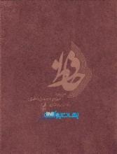 دیوان حافظ (خلخالی)(50 درصد تخفیف ویژه)