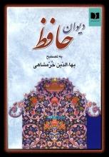 دیوان حافظ خرمشاهی (حروفچینی)(50 درصد تخفیف ویژه)