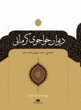 دیوان خواجوی کرمانی (انتشارات نگاه)