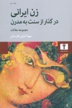زن ایرانی در گذار از سنت به مدرن (50 درصد تخفیف ویژه)