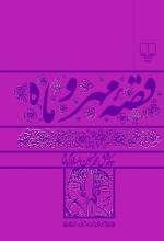 قصهی مهر و ماه