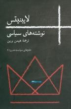 لایبنیتس (نوشتههای سیاسی)(50 درصد تخفیف ویژه)