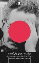 مولف به مثابه تولیدکننده - با دو مقالهی انتقادی از بوریس بودن و هیتو استریل
