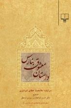 داستان معشوق بنارس (عاشق و معشوق یا بحر وصال)