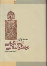 انسانگرایی در تفکر اسلامی