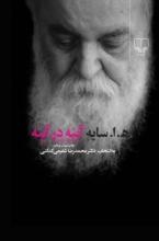 آینه در آینه (برگزیده شعر سایه به انتخاب دکتر محمدرضا شفیعی کدکنی)(گالینگور)