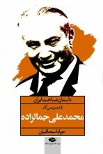 """داستان شناخت ایران """"نقد و بررسی آثار محمدعلی جمالزاده"""""""