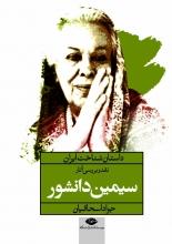 """داستان شناخت ایران """"نقد و بررسی آثار سیمین دانشور"""""""