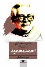 """داستان شناخت ایران """"نقد و بررسی آثار احمد محمود"""""""