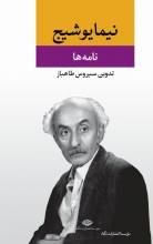 """نامهها """"نیما یوشیج"""""""