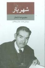 مجموعه اشعار شهریار (2جلدی)(رقعی-قابدار)