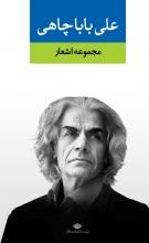 مجموعه اشعار علی باباچاهی