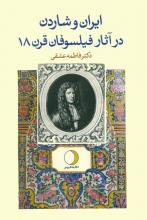 ایران و شاردن در آثار فیلسوفان قرن 18