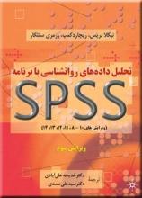 تحليل دادههای روانشناسی با برنامهی spss