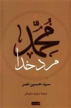محمد مرد خدا