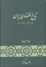 تاریخ اقتصادی ایران