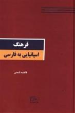 فرهنگ اسپانیایی به فارسی