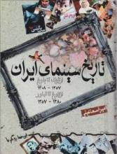 تاریخ سینمای ایران (از تولد تا بلوغ)