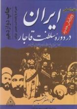 ایران در دورهی سلطنت قاجار
