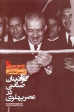 """کارآفرینان صنعتی در عصر پهلوی """"زندگی و کارنامهی حسن تفضلی"""""""