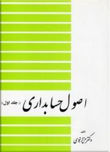 اصول حسابداری (جلد اول)