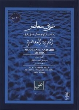 عربی معاصر