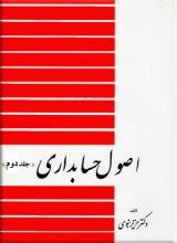 اصول حسابداری (جلد دوم)