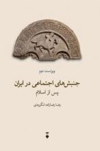جنبشهای اجتماعی در ایران پس از اسلام