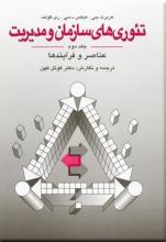 تئوریهای سازمان و مديريت (عناصر و فرايندها)(جلد دوم)