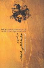 درآمدی بر جامعهشناسی ادبیات (انتشارات  نقشجهان)
