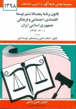 قانون برنامهی پنجسالهی ششم توسعهی جمهوری اسلامی ايران 1398