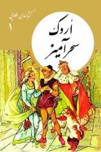 اردک سحرآمیز (کتابهای طلایی ۱)