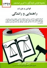قوانين و مقررات راهنمایی و رانندگی 1397