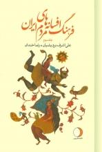 فرهنگ افسانههای مردم ایران 3