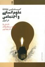 آسیبشناسی نقادانهی علوم انسانی و اجتماعی در ایران
