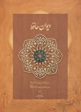 دیوان حافظ (دیدار - پالتویی)