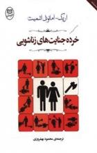 خردهجنایتهای زناشویی