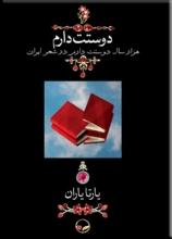 دوستت دارم (هزار سال دوستت دارم در شعر ایران)(پالتویی،قابدار)