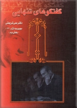 گفتگوهای تنهایی (2 جلدی)(مجموعه آثار 33)
