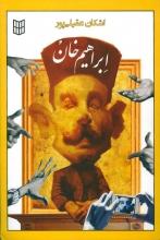 ابراهیم خان