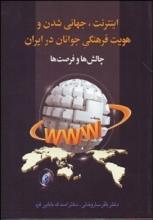 اینترنت، جهانی شدن و هویت فرهنگی جوانان در ایران