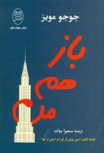 باز هم من (ترجمه:سمیرا بیات)