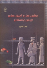 جشنها و آیینهای ایران باستان