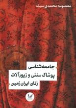 جامعهشناسی پوشاک سنتی و زیورآلات زنان ایران زمین
