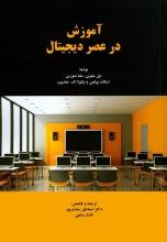 آموزش در عصر دیجیتال