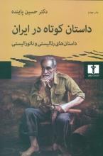 داستان کوتاه در ایران (جلد1)